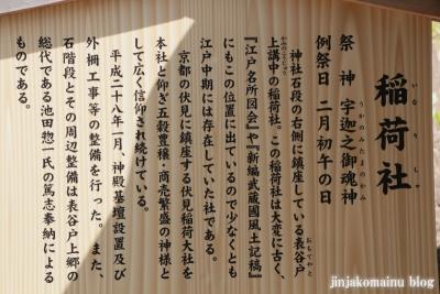 熊野神社(横浜市港北区師岡町)11