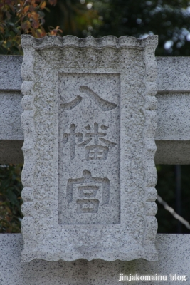 八幡神社(横浜市港北区大曾根台)2