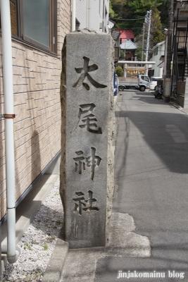 太尾神社(横浜市港北区大倉山)2