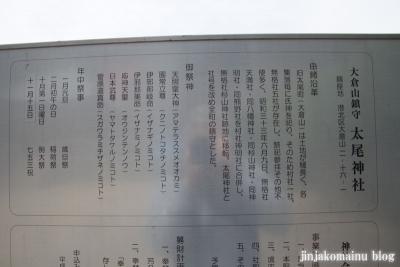 太尾神社(横浜市港北区大倉山)11