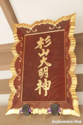 杉山神社(横浜市港北区新羽町)11