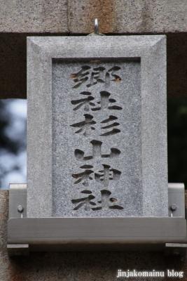 杉山神社(横浜市港北区新吉田町)4