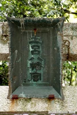 土呂八幡宮(岡崎市福岡町南御坊山)7