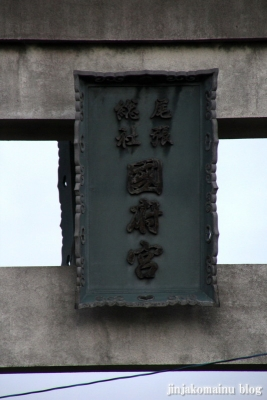 尾張大国霊社(稲沢市国府宮)3