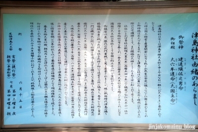 津島神社(津島市神明町)11