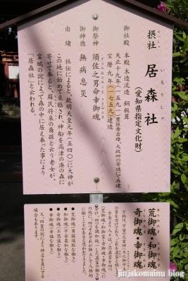 津島神社(津島市神明町)17