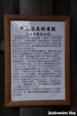 甲賀流忍者屋敷(甲賀市甲南町竜法師)3