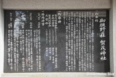 賀茂神社(江八幡市加茂町)9