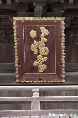 日牟禮八幡宮(近江八幡市宮内町)5