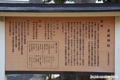豊国神社(長浜市南呉服町)8