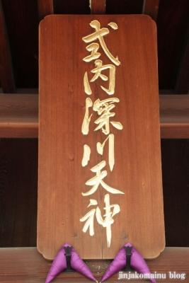 深川神社(瀬戸市深川町)17