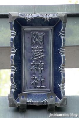深川神社(瀬戸市深川町)32
