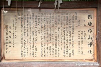 杉山神社(横浜市緑区鴨居)11