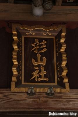 杉山神社(横浜市緑区鴨居)8