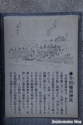 笠のぎ稲荷神社(横浜市神奈川区東神奈川)3