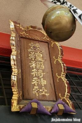 笠のぎ稲荷神社(横浜市神奈川区東神奈川)5