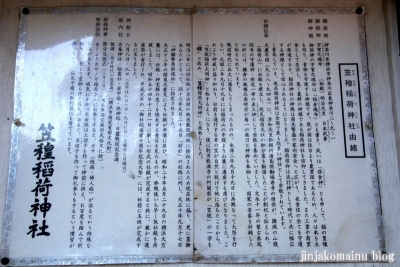 笠のぎ稲荷神社(横浜市神奈川区東神奈川)21