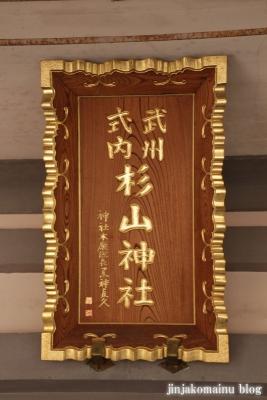 杉山神社(横浜市西区中央)5