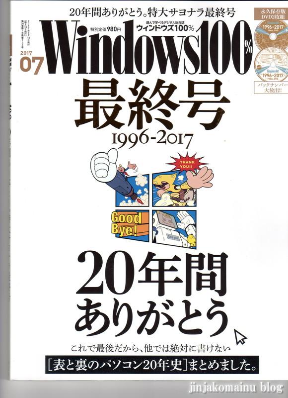 Windows100.jpg