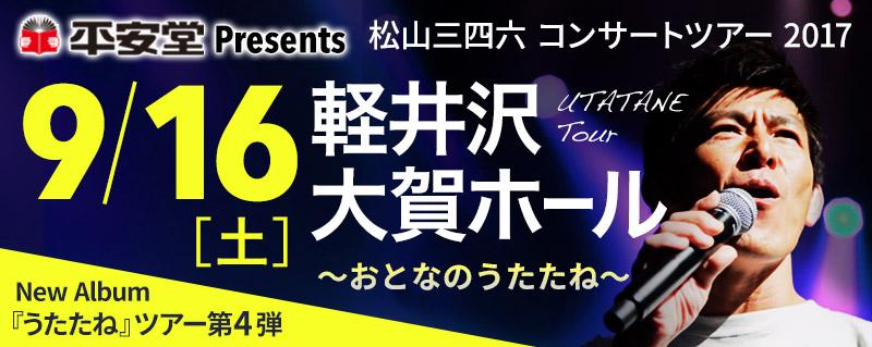 170916karuizawa02_2017081816192355b.jpg