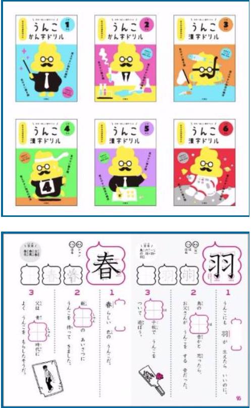 うんこ漢字ドリル題