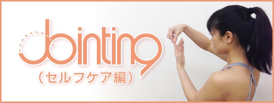 0505_Jointing_セルフケア編バナー