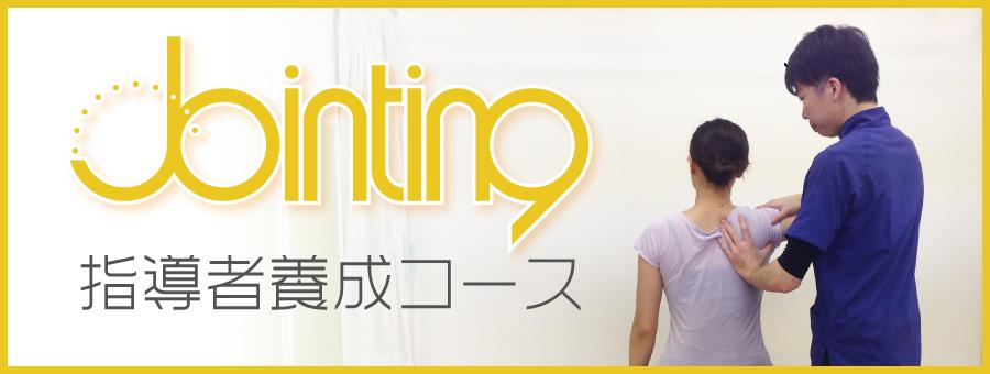 0611_JointingTTバナー
