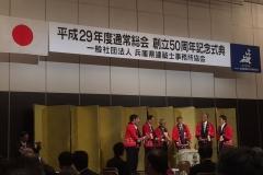 事務所協会29年総会50周年