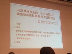 兵庫県林業会館CLT実習実験勉強会1-1