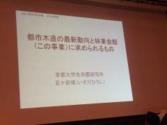 兵庫県林業会館CLT実習実験勉強会1-2