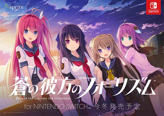 aokana_switch.jpg