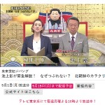 未来世紀ジパング|ネットもテレ東 テレビ東京の人気番組動画を無料配信!