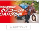週刊自動車批評 小沢コージのCARグルメ