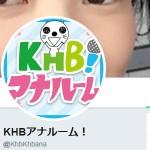 KHBアナルーム!(@KhbKhbana)さん