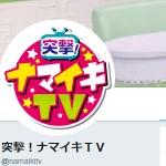 突撃!ナマイキTV(@namaikitv)さん
