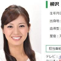 柳沢彩美アナ