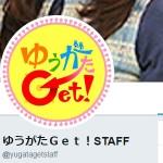 ゆうがたGet!STAFF(@yugatagetstaff)さん