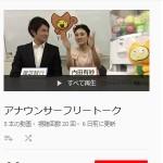 テレビ信州アナウンサートーク - YouTube