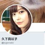 久下真以子(@kugemaiko)さん