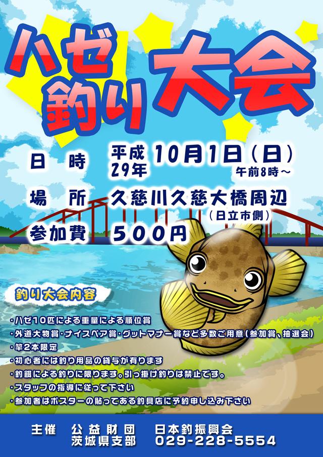 ハゼ釣り大会2017