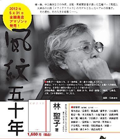 風紋五十年表紙