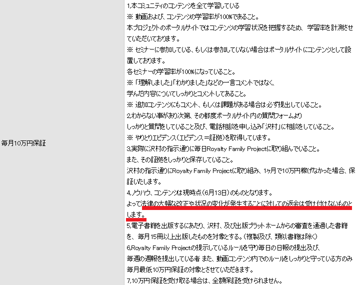 inzeikazokunoho72.png