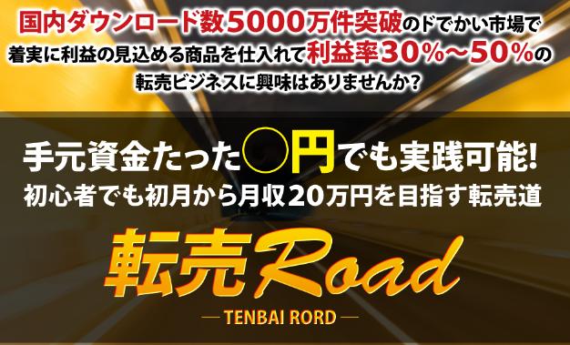 tenbairoad01.png
