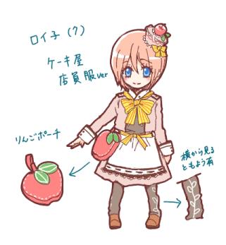 アップルパイ用衣装(ロイ&トキ)