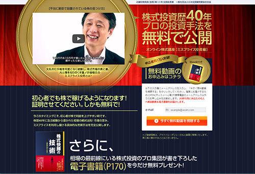 藤ノ井俊樹のミスプライス投資塾