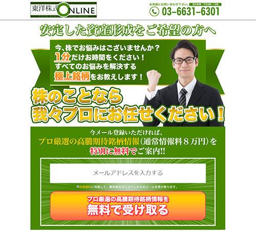 東洋株式ONLINE