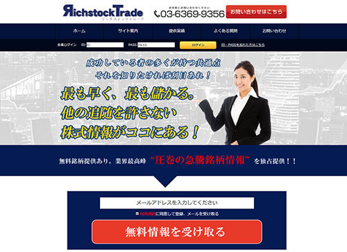 リッチストックトレード(Richstocktrade)