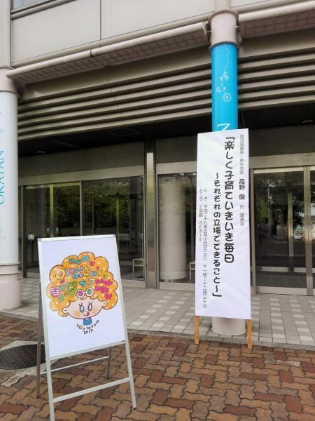 2017.5 優さん講演会3