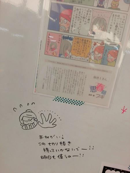 5.19 優さん13