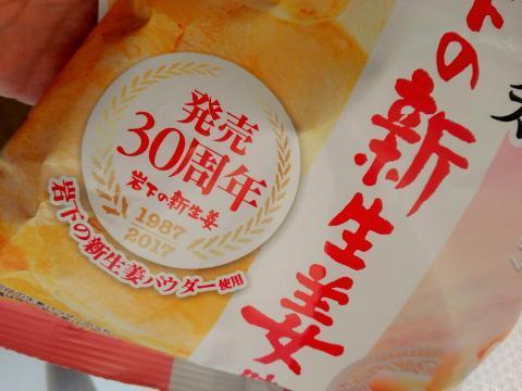 岩下の新生姜チップス2